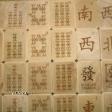 Mahjong4.png